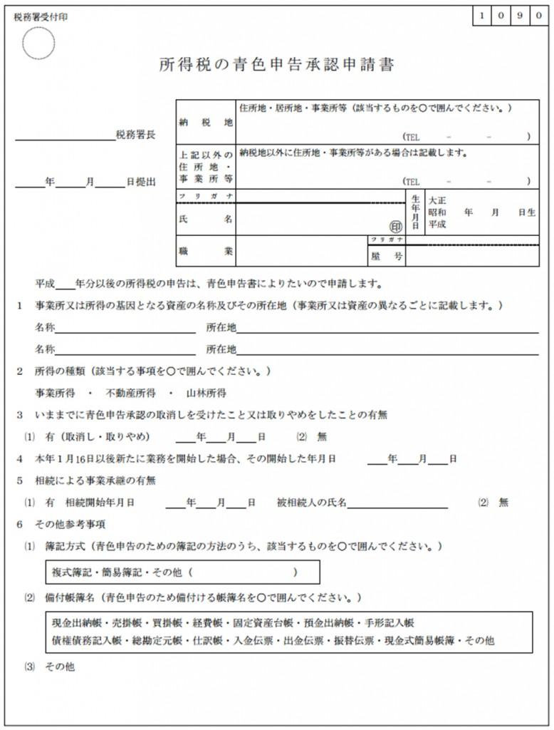 青色申告承認申請書の記入項目と書き方
