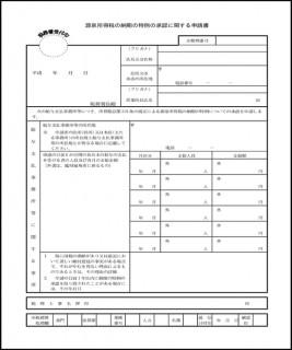 申請書様式・記載要領