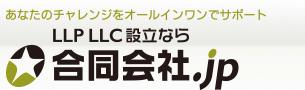 LLC(合同会社)・LLP
